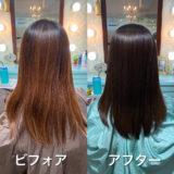 ラデュール のツヤ髪シリーズ♡美味しい蜜柑🍊のお話❤️